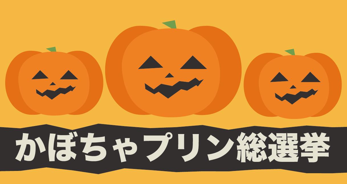 コンビニかぼちゃプリン2018