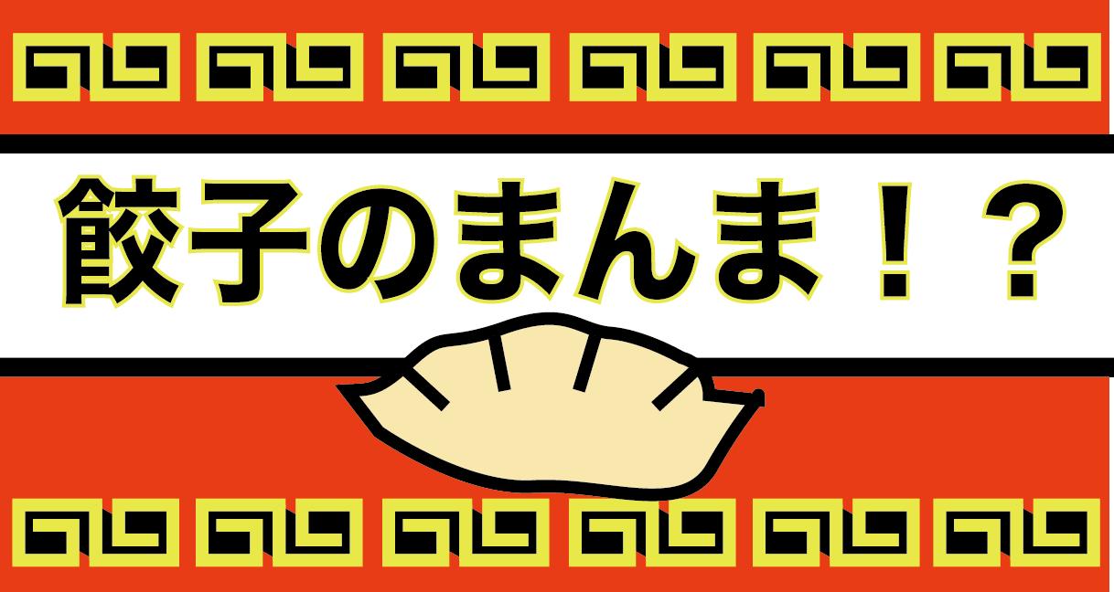 餃子のまんまイラスト