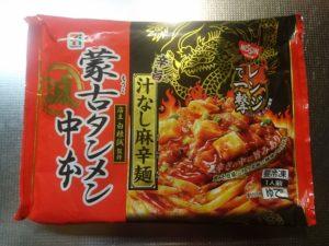 冷凍蒙古タンメン汁なし麻婆麺