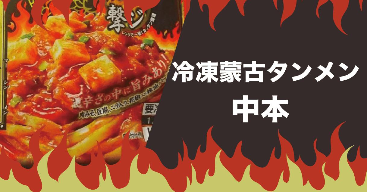 冷凍汁なし蒙古タンメン中本