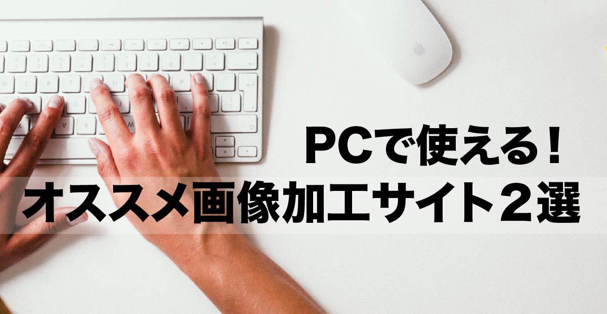PC画像加工サイト