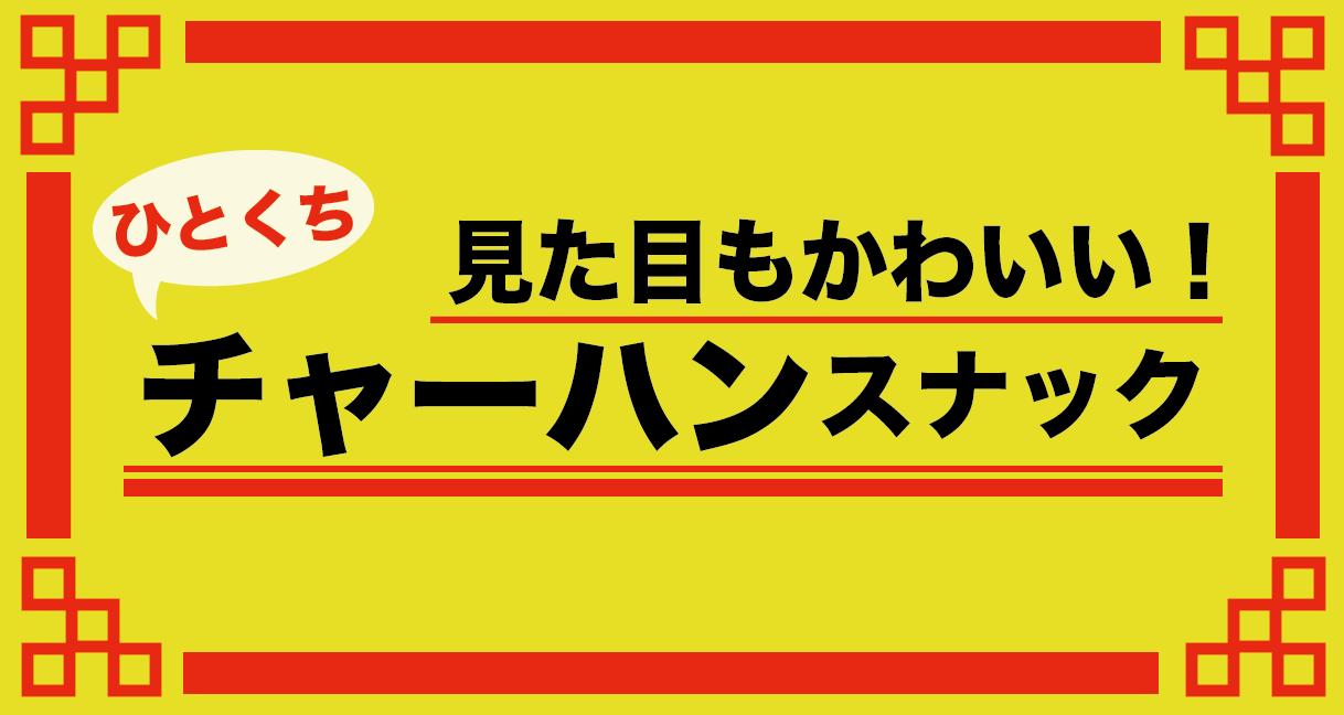 亀田製菓一口飯店チャーハン