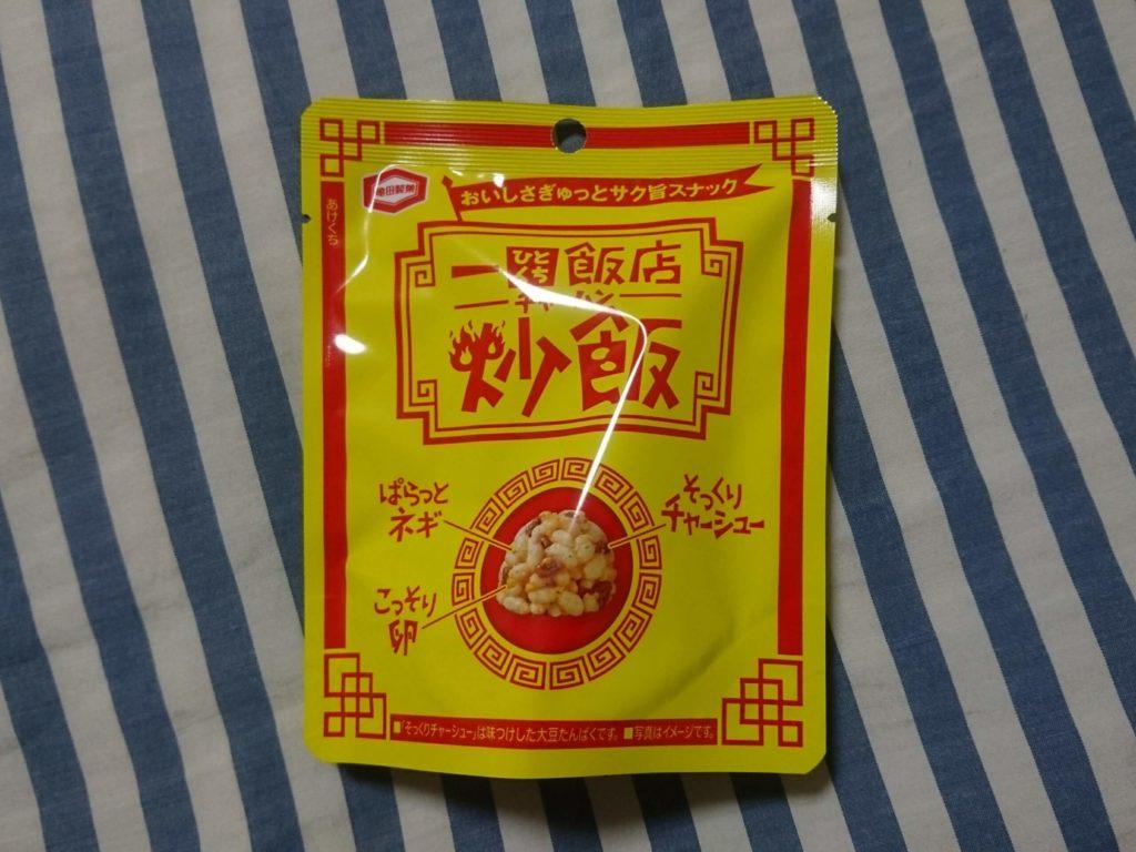 亀田製菓 一口チャーハン