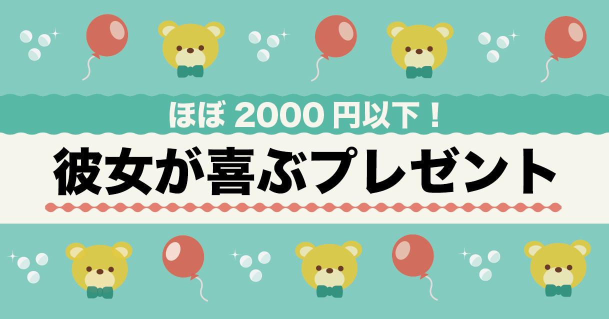 彼女 プレゼント 2000円