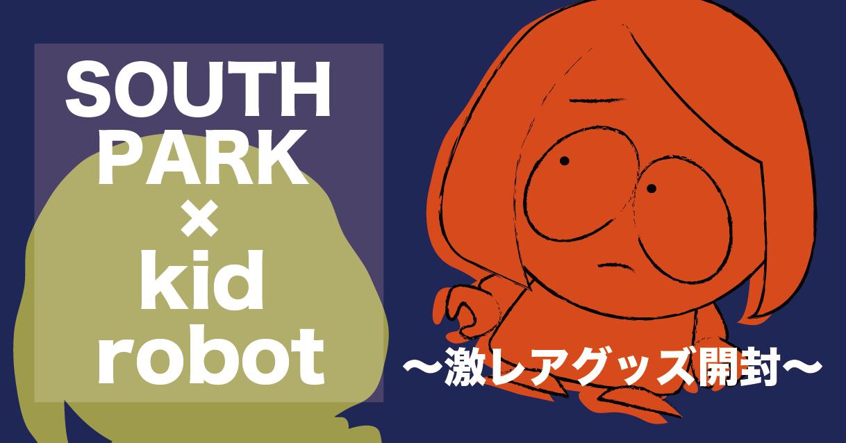 サウスパーク キッドロボット
