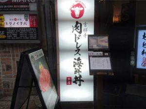 肉ドレス海鮮丼
