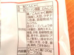 ナカキ食品 ラーメン蒟蒻 とんこつ