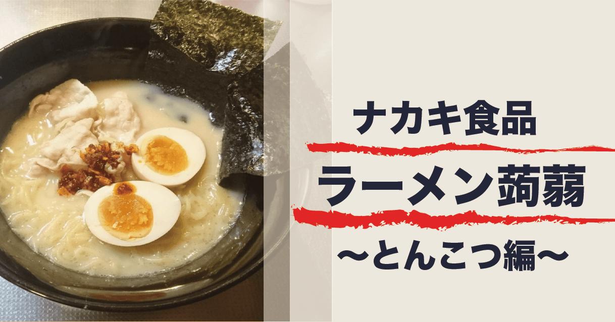 ナカキ食品 ラーメン蒟蒻とんこつ