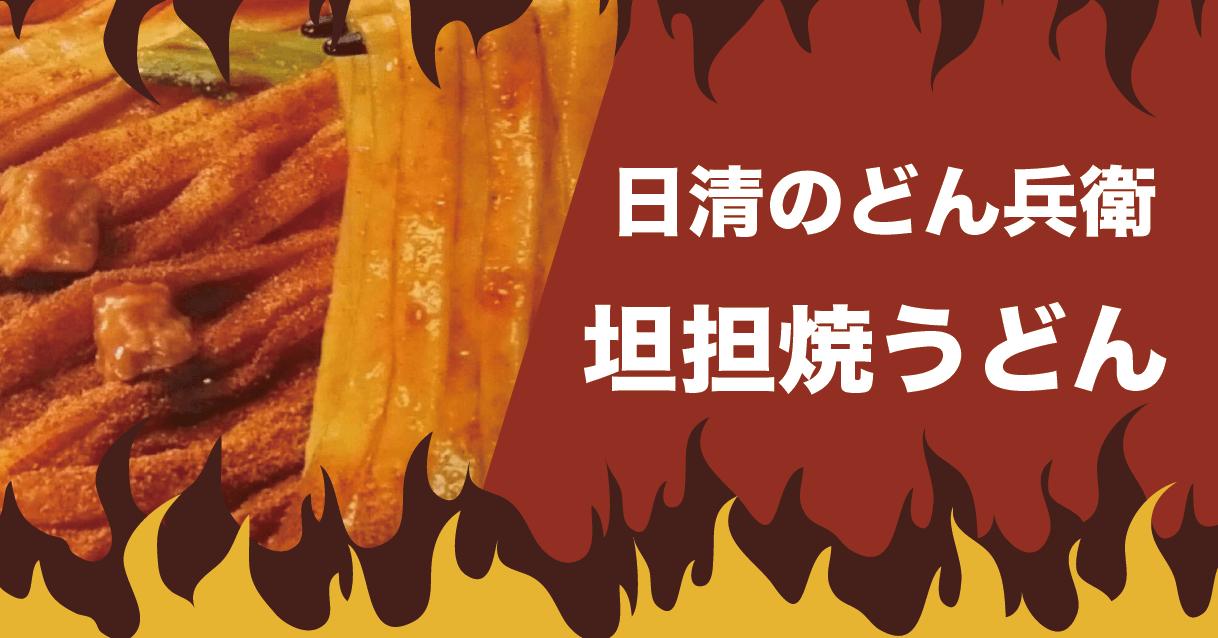 どん兵衛 汁なし担々麺