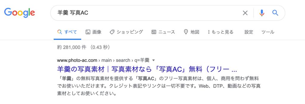 写真AC 検索制限